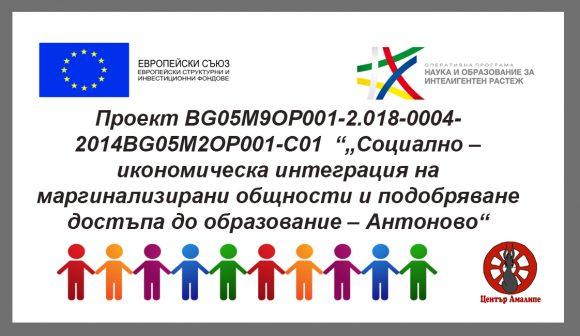 """Проекти BG05M9OP001-2.018-0004-2014BG05M2OP001-C01 (ОП НОИР) и BG05M9OP001-2.018-0004-C01 (ОП РЧР)""""Социално – икономическа интеграция на маргинализирани общности и подобряване достъпа до образование – Антоново"""""""