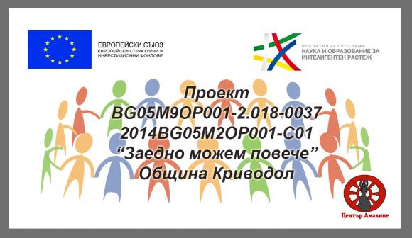 """Проект BG05M9OP001-2.018-0037-2014BG05M2OP001-C01 """"Заедно можем повече"""" Община Криводол"""