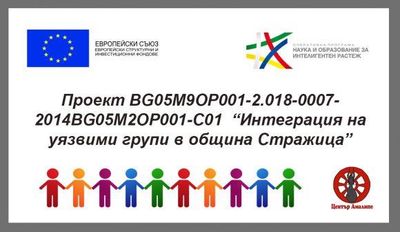 """Проект  BG05M9OP001-2.018-0007-2014BG05M2OP001-C01 """" Интеграция на уязвими групи в община Стражица"""""""