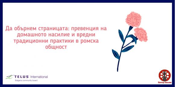 """""""Да обърнем страницата: превенция на домашното насилие и вредни традиционни практики в ромска общност"""""""