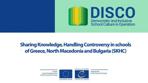 Споделяне на знания, справяне с противоречията в училищата в Гърция, Северна Македония и България (SKHC project)