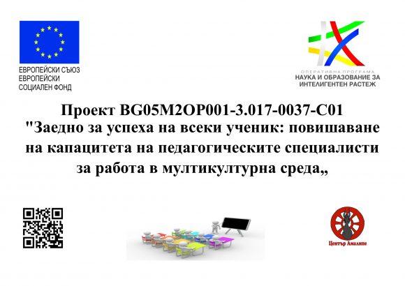 """Проект BG05M2OP001-3.017-0037-C01 """"Заедно за успеха на всеки ученик: повишаване на капацитета на педагогическите специалисти за работа в мултикултурна среда"""""""